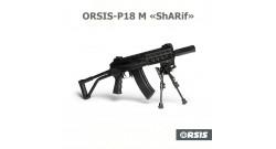"""Нар.оружие Orsis P18M """"ShARif"""" 5,45*39"""