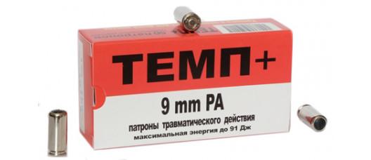 Патроны травм. ТЕМП+9ммРА