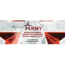 Выставка военной техники «Армия-2018».