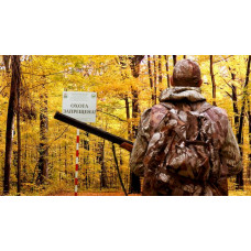 Запрет на осеннюю охоту в Самарской области 2019