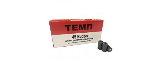 Патрон травматический ТЕМП .45Rubber