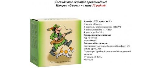Патроны Удача 12/70 №3/30г