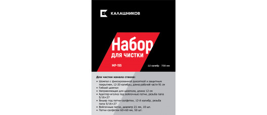 Комплект КК для чистки МР-155 L-750мм