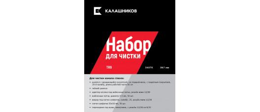 Комплект КК для чистки TR9 L-367мм