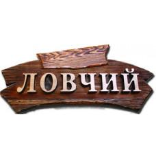 """""""Открытие сезона охоты с Охотоманией"""""""