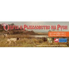 42-я Международная выставка «Охота и рыболовство на Руси»