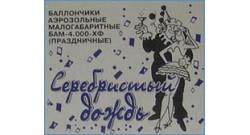 """БАМ 4000 ХФ """"Праздничный"""""""