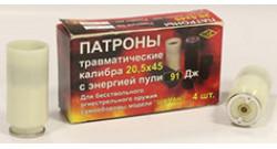 Патрон 20,5х45 травматический (ОП)